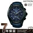 【ショッパー付き♪】セイコー アストロン 8Xシリーズ 限定モデル GPSソーラー SBXB081 SEIKO ASTRON 腕時計 ブルー×ネイビー【あす楽対応】