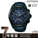 セイコー アストロン 8Xシリーズ 限定モデル GPSソーラー SBXB081 SEIKO ASTRON 腕時計 ブルー×ネイビー【あす楽対応】