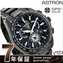 【ポーチ付き♪】セイコー アストロン みちびき 限定モデル GPSソーラー SBXB103 SEIKO 腕時計 オールブラック