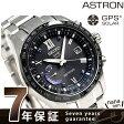 セイコー アストロン 8Xシリーズ 限定モデル GPSソーラー SBXB117 SEIKO ASTRON 腕時計 ブラック【あす楽対応】