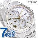 【今ならポイント最大37倍】 シチズン アテッサ エコドライブ電波時計 限定モデル チタン メンズ 腕時計 AT8041-62A CITIZEN ATTESA シルバー【あす楽対応】
