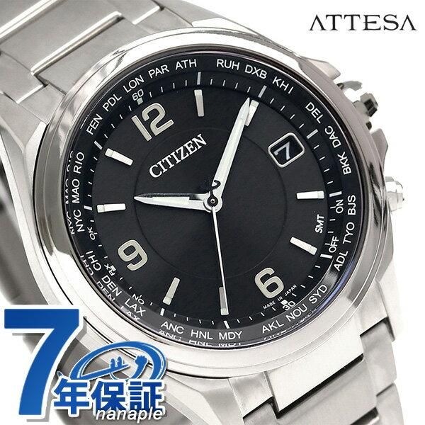 CB1070-56F シチズン アテッサ 電波ソーラー ダイレクトフライト 腕時計 CITIZEN ATESSA [新品][7年保証][送料無料]