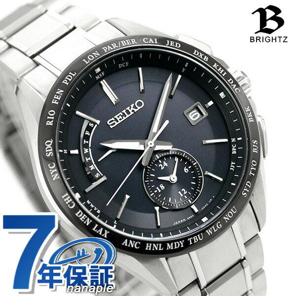 【ポーチ付き♪】セイコー ブライツ フライトエキスパート 電波ソーラー SAGA233 SEIKO 腕時計 ブラック