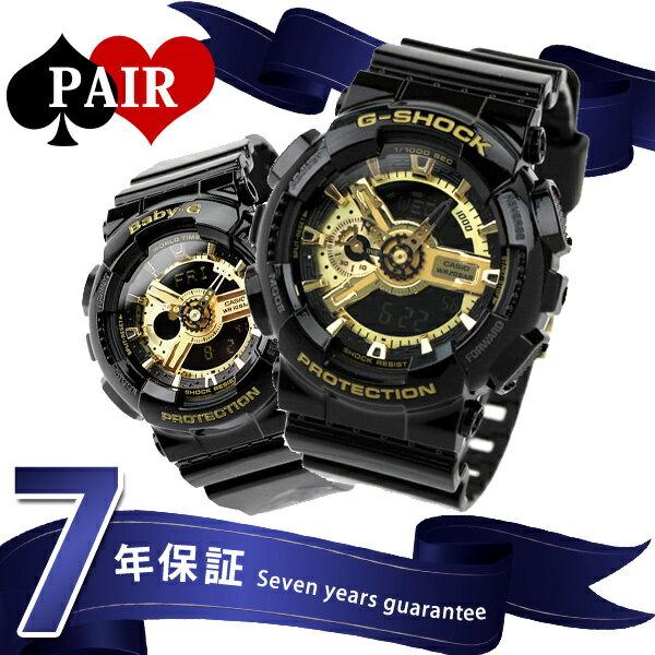 ペアウォッチ カシオ ブラック×ゴールド 腕時計 G-SHOCK×Baby-G
