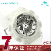 ベビーG カシオ 腕時計 レディース シルバー×スケルトン CASIO Baby-G BA-110-7A2DR