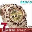 Baby-G レオパードシリーズ クオーツ レディース 腕時計 BA-110LP-9ADR カシオ ベビーG ベージュ【あす楽対応】