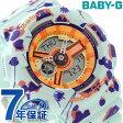Baby-G フラワー・レオパード・シリーズ レディース BA-110FL-3ADR 腕時計 カシオ ベビーG ライトブルー【あす楽対応】