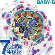 Baby-G フラワー・レオパード・シリーズ レディース BA-110FL-7ADR 腕時計 カシオ ベビーG ホワイト