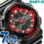 Baby-G クオーツ レディース 腕時計 BA-110SN-1ADR カシオ ベビーG ブラック×レッド【あす楽対応】
