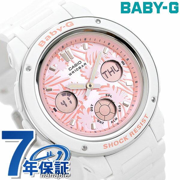 Baby-G クオーツ レディース 腕時計 BGA-150F-7ADR カシオ ベビーG ピンク×ホワイト  [新品][7年保証][送料無料]