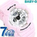 Baby-G レディース ビーチカラーズ 腕時計 BA-110BE-4ADR カシオ ベビーG ピンク 時計【あす楽対応】