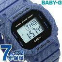 Baby-G デニムドカラー デジタル レディース 腕時計 ...