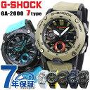 G-SHOCK Gショック カーボン コアガード GA-2000 アナデジ メンズ カシオ CASIO 時計 腕時計【あす楽対応】