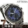 AT8044-72L シチズン アテッサ ライト イン ブラック 限定モデル CITIZEN 腕時計【あす楽対応】