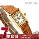 シチズン キー Kii ソーラー レディース 腕時計 ゴールド×キャメルレザー EG2793-06A【あす楽対応】
