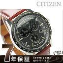 シチズン エコ・ドライブ 腕時計 クロノグラフ メンズ ブラック×ブラウン レザーベルト CITIZEN BL5495-05E