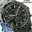 シチズン ソーラー メタルフェイス クロノグラフ BL5495-56E CITIZEN メンズ 腕時計 オールブラック