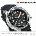 シチズン プロマスター スタンダードダイバー 200m防水 CITIZEN PROMASTER MARINE メンズ 腕時計 ソーラー BN0156-05E