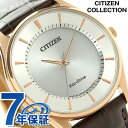 シチズン ソーラー ペアウォッチ メンズ 腕時計 BJ6482-04A CITIZEN シルバー×ブラウン