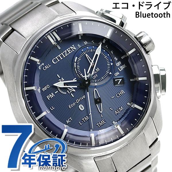 シチズン エコドライブ Bluetooth スマートウォッチ チタン BZ1040-50L CITIZEN 腕時計 ブルー 時計【あす楽対応】