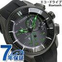 シチズン エコドライブ Bluetooth スマートウォッチ チタン BZ1045-05E CITIZEN 腕時計 グリーン×ブラック 時計【あす楽対応】