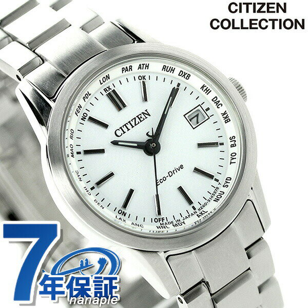 シチズン ダイレクトフライト 電波ソーラー レディース EC1130-55A CITIZEN 腕時計 ホワイト 時計【あす楽対応】