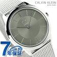 ck カルバンクライン ミニマル ミッドサイズ 腕時計 K3M22124 グレー【あす楽対応】
