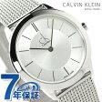 ck カルバンクライン ミニマル ミッドサイズ 腕時計 K3M22126 シルバー【あす楽対応】