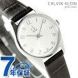ck カルバンクライン クラシック クオーツ レディース 腕時計 K4D231G6 シルバー×ブラック【あす楽対応】