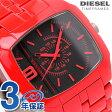 DZ1551 ディーゼル メンズ 腕時計 アセテート ブラック×レッド DIESEL