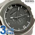 ディーゼル メンズ 腕時計 クロノグラフ レザーベルト ブラック DIESEL DZ4257【あす楽対応】