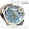 DZ4281 ディーゼル メンズ 腕時計 クロノグラフ ライトブルー×ブラウンレザー DIESEL【あす楽対応】
