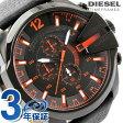 ディーゼル メンズ 腕時計 クロノグラフ オールブラック レザーベルト DIESEL DZ4291【あす楽対応】
