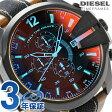 ディーゼル メンズ 腕時計 メガチーフ DZ4305 DIESEL クオーツ ブラック×ブラウン レザーベルト【あす楽対応】