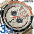 DZ4310 ディーゼル メンズ 腕時計 クロノグラフ ダブル ダウン DIESEL クオーツ シルバー×ベージュ レザーベルト