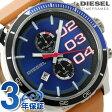 DZ4322 ディーゼル ダブル ダウン クロノグラフ メンズ 腕時計 DIESEL クオーツ ブルー×ライトブラウン レザーベルト