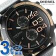 ディーゼル メンズ 腕時計 フランチャイズ DZ4327 DIESEL クオーツ オールブラック レザーベルト【あす楽対応】