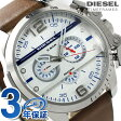 DZ4365 ディーゼル メンズ 腕時計 アイアンサイド クロノグラフ ホワイト×ブラウン DIESEL【あす楽対応】