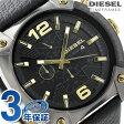 DZ4375 ディーゼル メンズ 腕時計 オーバーフロー クロノグラフ ブラック DIESEL【あす楽対応】
