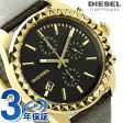 DZ5489 ディーゼル レディース 腕時計 クレイ クレイ ブラック×ブロンズメタリック DIESEL【あす楽対応】