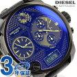 DZ7127 ディーゼル メンズ 腕時計 ブラックレザー×ブルーパープル DIESEL【あす楽対応】