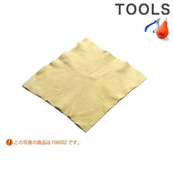 セーム革 12×12 拭き取り F06001
