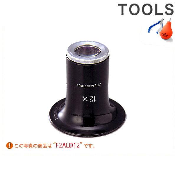 ASCO ルーペ Double Lens 16倍 F2ALD16 ASCO(アスコ) 外装用加工・修理工具 F2ALD16