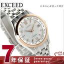 シチズン エクシード 限定モデル 電波ソーラー レディース EC1126-52A CITIZEN 腕時計 ホワイトシェル【あす楽対応】