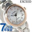 シチズン エクシード エコ・ドライブ 電波 腕時計 レディース チタニウムコレクション マザーオブパール×ピンクゴールド CITIZEN EXCEED ES8045-69W