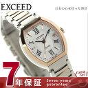シチズン エクシード チタニウムコレクション 電波ソーラー ES8144-59A CITIZEN EXCEED レディース 腕時計 マザーオブパール×ピンクゴールド
