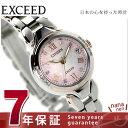 シチズン エクシード 限定モデル 電波ソーラー ES8174-58A CITIZEN レディース 腕時計