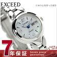 シチズン エクシード ソーラー チタニウムコレクション EW3240-57A CITIZEN EXCEED レディース 腕時計 マザーオブパール