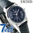 シチズン エクシード ソーラー レディース 腕時計 EX2071-01L CITIZEN EXCEED ネイビー