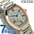 シチズン エクシード チタニウムコレクション ソーラー EX2084-50A CITIZEN EXCEED 腕時計